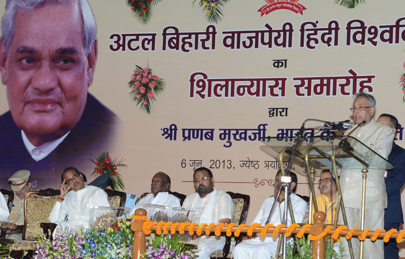 President lays the foundation stone of Atal Biharia Vajpayee Hindi University