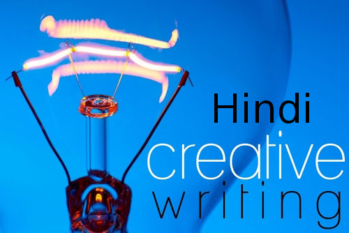 Diploma Creative Writing in Hindi (DCWH)