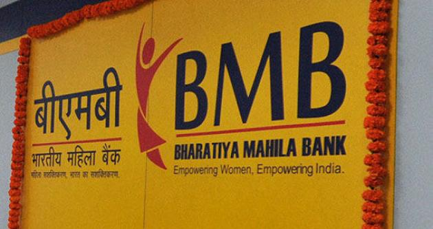 Bhartiya Mahila Bank PO 2014 results out