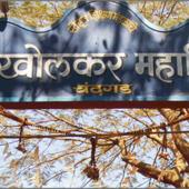 College entrance gate
