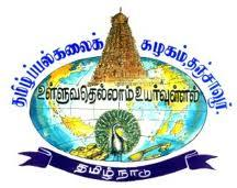Tamil University, Thanjavur