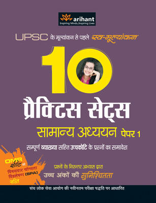 10 Practice Sets - Samanya Addhyan Paper-1 J-227 PB by Compilation Expert