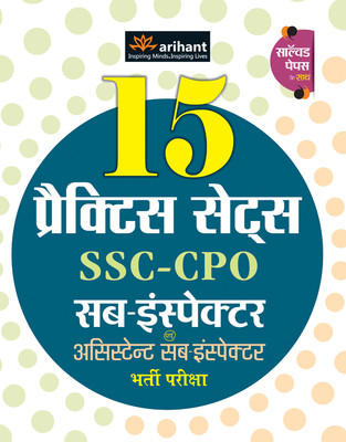 15 Practice Sets SSC - CPO Sub - Inspector Evam Assistant Sub - Inspector Bharti Pariksha 1st Edition by Arihant Experts