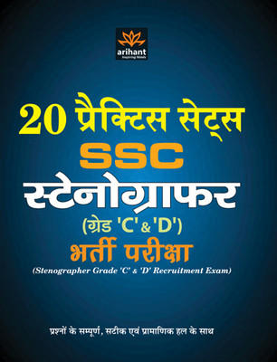 20 Practice Sets SSC Stenographer (Grade