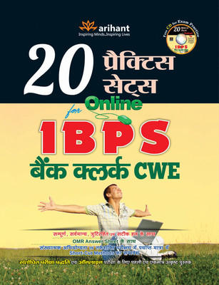 20 Practice Sets for Online IBPS Bank Clerk Pariksha CWE (Common Written Examination ) PB by Experts Compilation