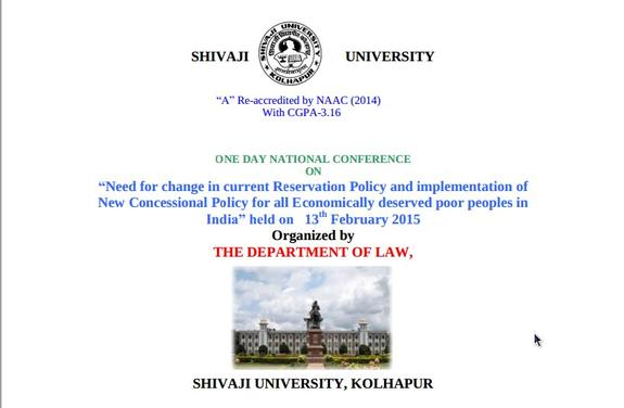 National Conference Need for change in current Reservation Policy, Shivaji University, February 13 2015, Kolhapur, Maharashtra