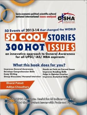 50 Cool Stories 300 Hot Issues - An Innovative Approach to General Awareness for All UPSC / IAS / MBA Aspirants (English) 1st Edition by Bharat Patodi, Aditya Choudhary