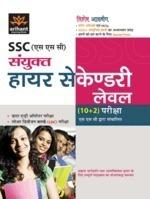 SSC Sanyukt Higher Secondary (10+2) Pariksha: Data Entry Operator Avum Lower Division Clerk by