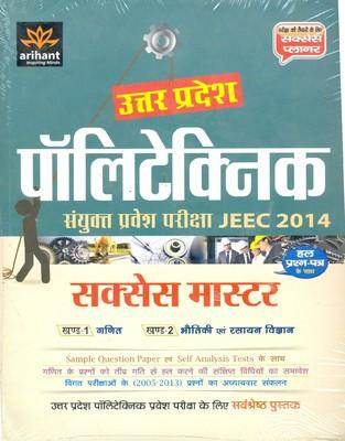 Uttar Pradesh Polytechnic Sanyukt Pravesh Pariksha JEEC 2014 Success Master 3rd Edition by Arihant Experts