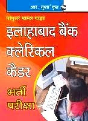 Allahabad Bank: Clerical Cadre Clerk-cum-Cashier Examination Guide by Rph Editorial Board