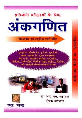 Ankganit For Compt. 18th Edition by Deepak Agarwal, R S Aggarwal