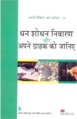 Anti Money Laundering and Know Your Customer 1st Edition by ?Indian Institute Of Banking & Finance(IIBF)