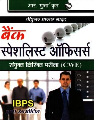 Bank Specialist Officers Common Written Exam (CWE) Guide 1st Edition by RPH Editorial Board