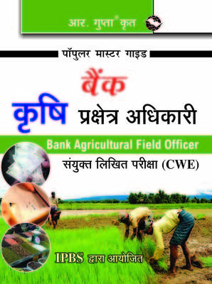 Bank Agricultural Field Officer Common Written Exam (CWE) Guide by RPH Editorial Board