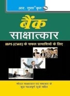 Bank Interviews for IBPS (CWE) Successful Candidates by RPH Editorial Board