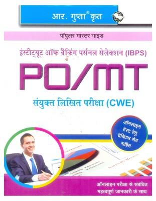 Bank PO and Management Trainee Common Written Exam (CWE-IBPS) Guide by RPH Editorial Board