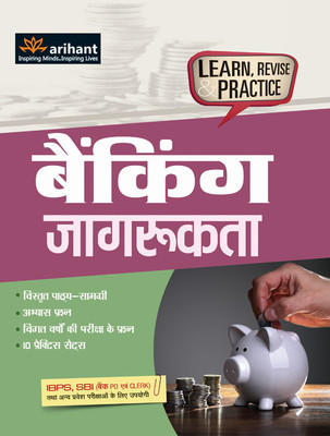 Banking Jagrukta - IBPS, SBI (Bank PO Evam Clerk) Tatha Anya Pravesh Parikshaon Ke Liye Upyogi : Learn, Revise & Practice 4th Edition by Arihant Experts