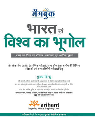 Bharat Evam Vishva Ka Bhugol 2nd  Edition by Arihant Experts