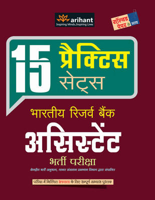 Bhartiya Reserve Bank Assistant Bharti Pariksha : 15 Practice Sets 1st  Edition by Arihant Experts