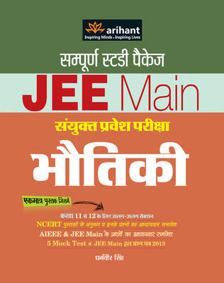 Bhotiki JEE Main Sanyukt Pravesh Pariksha 4th Edition by Dharamvir Singh