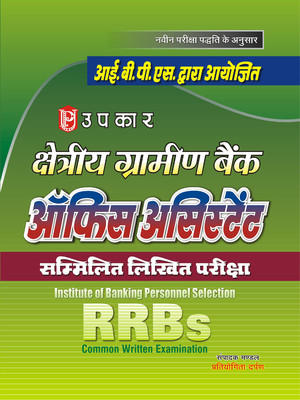 Chatriya Gramin Bank : Office Assistant (Samlit likhit Pariksha) PB by Upkar Prakashan