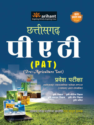 Chhattisgarh PAT Pre - Agriculture Test Pravesh Pariksha 3rd Edition by Arihant Experts