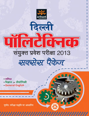 Dilli Polytechnic Sanyukt Pravesh Pariksha 2013: Success Package by Arihant Experts