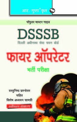 DSSSB - Fire Operator Bharti Pariksha by RPH Editorial Board
