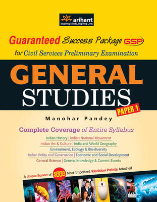 General Studies Paper - 1 (English) 2nd Edition by Manohar Pandey