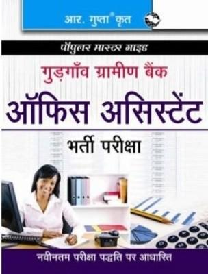 Gurgaon Grameen Bank Office Assistant Recruitment Exam Guide by RPH Editorial Board