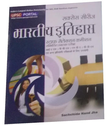 H13SSC Combined Graduate Level Success Series (HINDI) (Set of 4 Books Combo) by UPSC