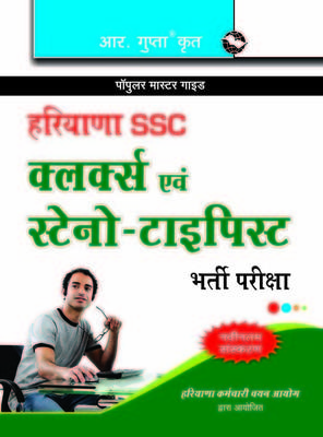 Haryana-SSC (Clerks/Steno Typist) Recruitment Exam Guide by RPH Editorial Board
