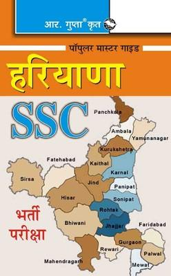 Haryana SSC Exam Guide by RPH Editorial Board