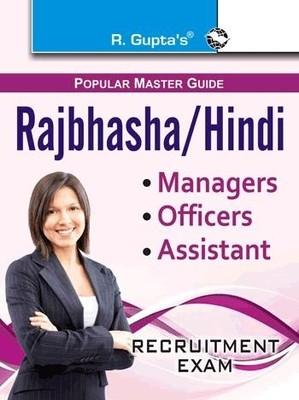 Rajbhasha/Hindi Officers/Asst./ Managers Recruitment Exam (English) by RPH Editorial Board