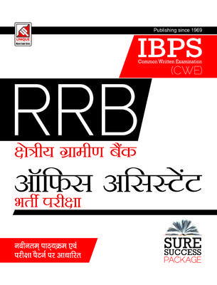 IBPS (CWE) RRB Office Assistants Bharti Pariksha : 17 Previous Year