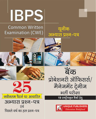 IBPS (CWE) Probationary by Unique Research