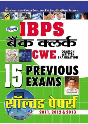 IBPS - Bank Clerk Common Written Examination - 15 Previous Exams Solved Papers 2011, 2012 & 2013 by KICX, Think Tank of Kiran Prakashan, Pratiyogita Kiran