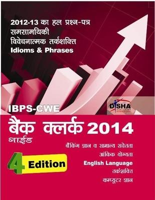 IBPS - CWE Bank Clerk 2014 Guide 4th  Edition by Disha Experts