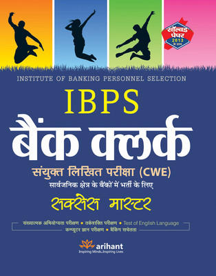 IBPS Bank Clerk (Common Written Examination) : Success Master 5th Edition by Arihant Experts