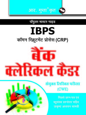 IBPS CRP Bank Clerical Cadre - Samyukth Likit Pariksha : Popular Master Guide 2nd Edition by RPH Editorial Board