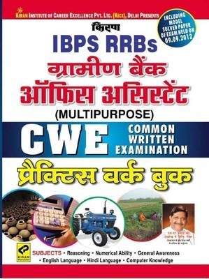 IBPS RRBs Gramin Bank Office Assistant (Multipurpose) CWE Practice Work BookHindi by kiran Prakashan