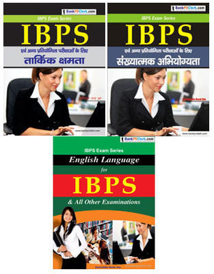 IBPS Section Wise Combo Series (Set of 3 Books) by Editorial Board