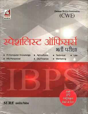 IBPS Specialist Officers Guide (Hindi) PB by Sharma J K