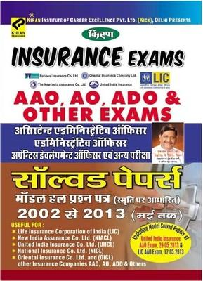 Insurance Officer Exams AAO,AO & ADO Solved Papers(NICL/LIC/OIC/UIICL/OICL) (2013 2002) by Kiran Prakashan