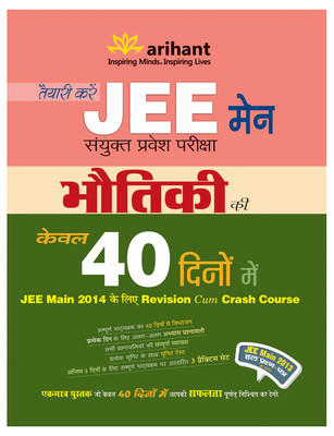 JEE Main 2014 - Bhautiki : Taiyari Karein Kewal 40 Dino Mein 4th Edition by Devendra Kumar