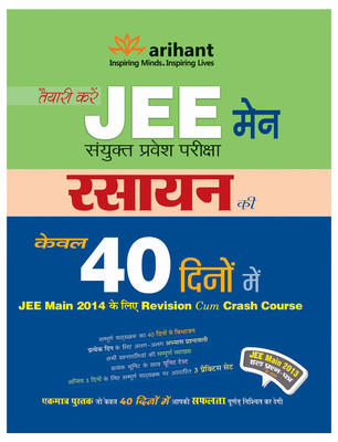 JEE Main 2014 - Rasayan : Taiyari Karein Kewal 40 Dino Mein 4th Edition by Preeti Gupta