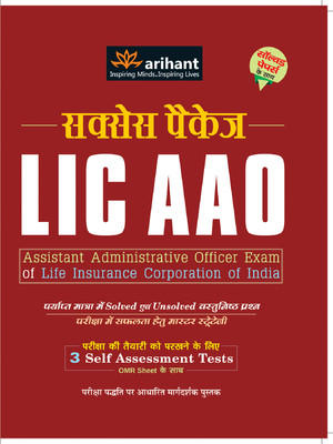 LIC AAO (H) by Arihant Experts