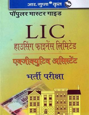 LIC Housing Finance Limited: Executive Assistant Bharti Pariksha Guide by RPH Editorial Board