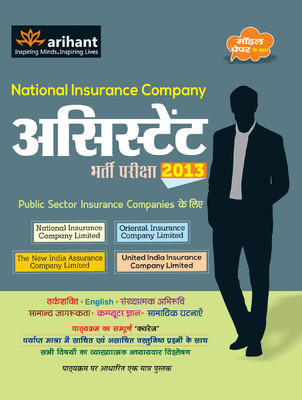 National Insurance Company Assistant Bharti Pariksha 2013 Model Paper Ke Sath by Arihant Experts