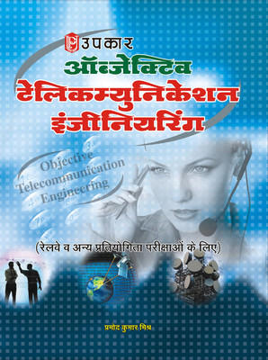 Objective Telecommunication Engineer Railway V Anya Engineering (Diploma) Pravesh Pariksha Ke Liye by Pramod Kumar Mishar